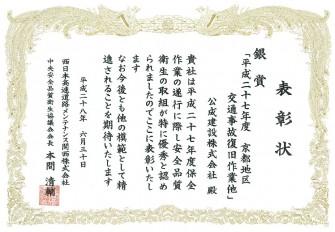 表彰状(平成二十七年度 京都地区交通事故復旧作業他)
