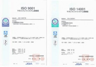 ISO900114001
