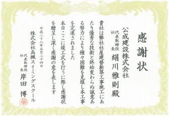 感謝状(高槻スイミングスクール建替)