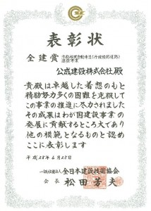 表彰状全健賞(京都縦貫自動車道(丹波綾部道路)全日本建設技術協会