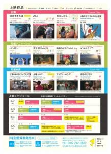 filmfest1