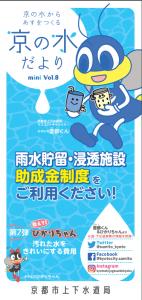 京の水だよりmini vol.8