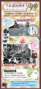 京の水だよりmini vol.8-3